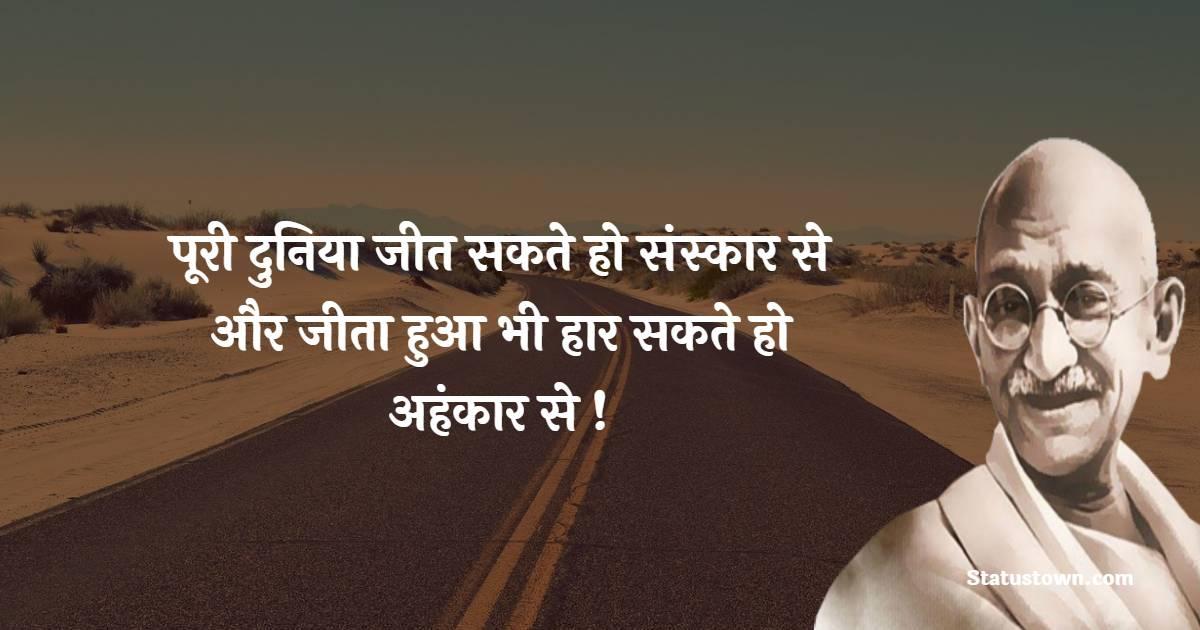 Mahatma Gandhi  Quotes images