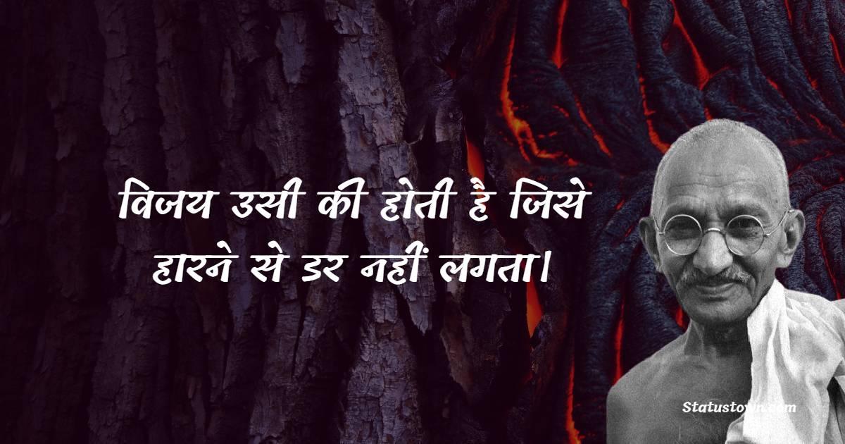Mahatma Gandhi  Quotes - विजय उसी की होती है जिसे हारने से डर नहीं लगता।