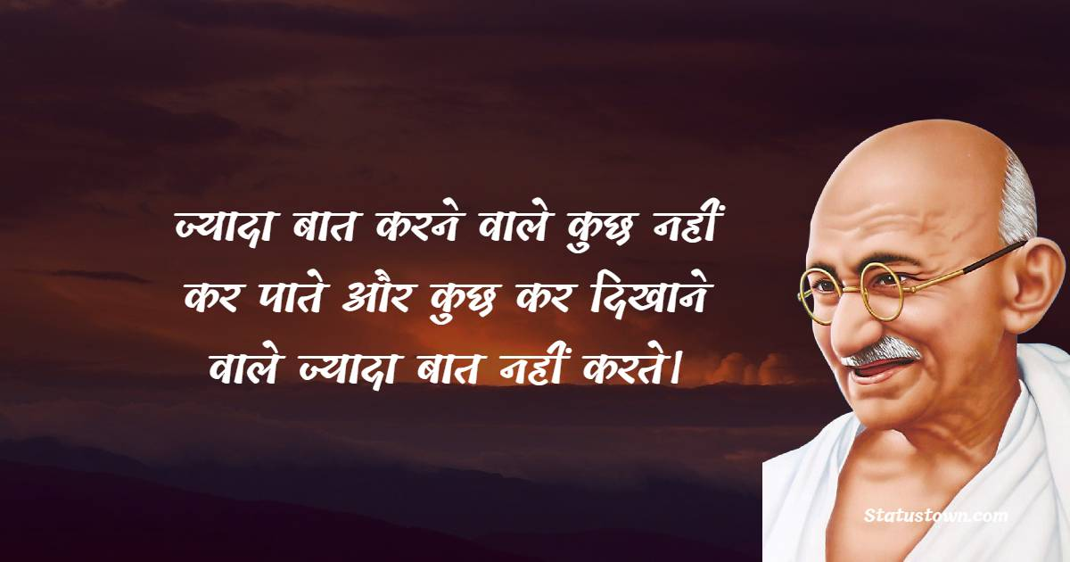 Mahatma Gandhi  Positive Quotes