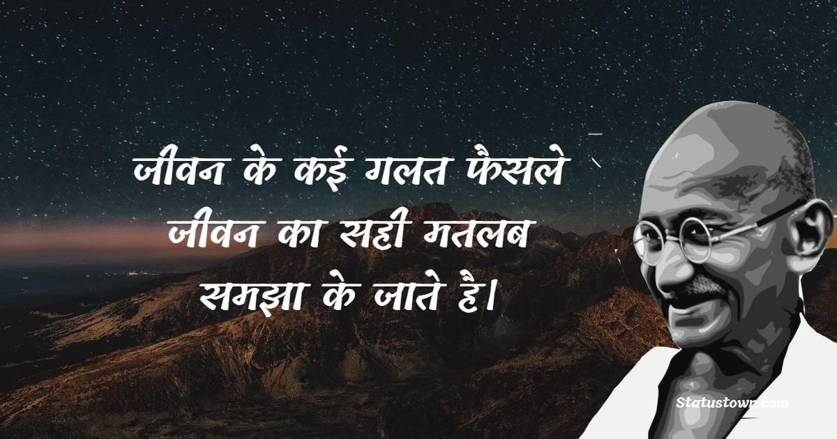 Mahatma Gandhi  Quotes - जीवन के कई गलत फैसले जीवन का सही मतलब समझा के जाते है।