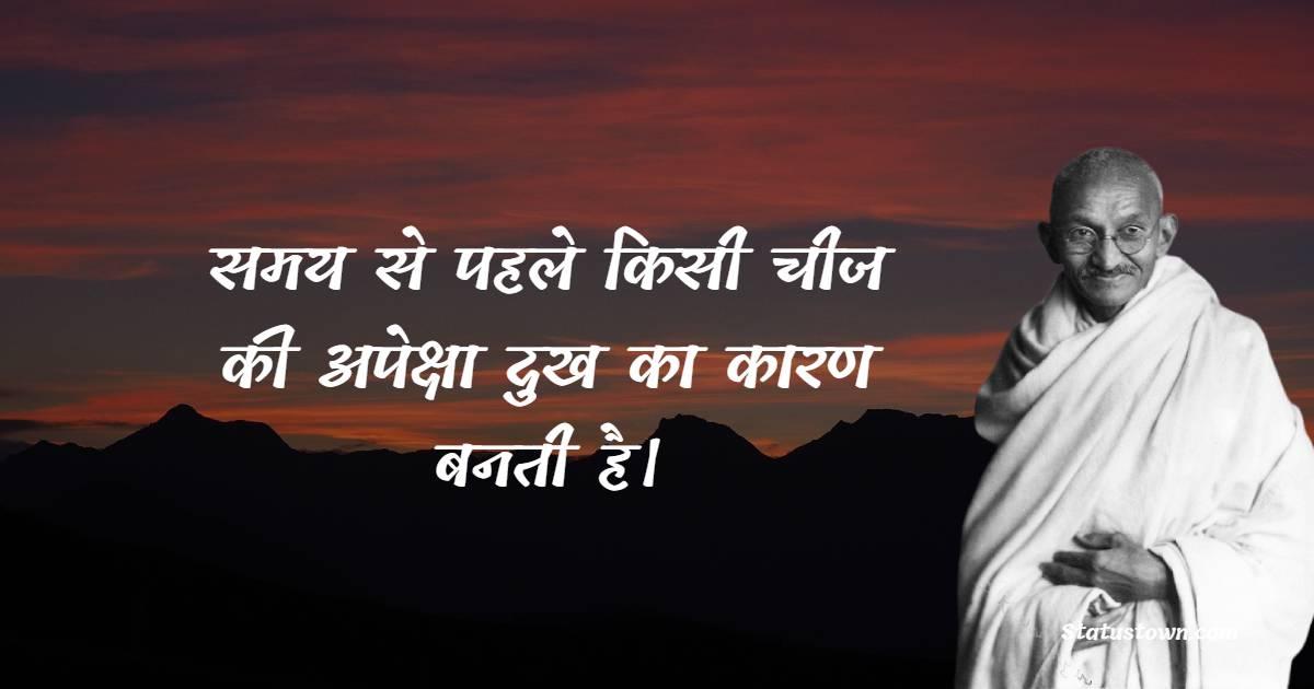 Mahatma Gandhi  Unique Quotes