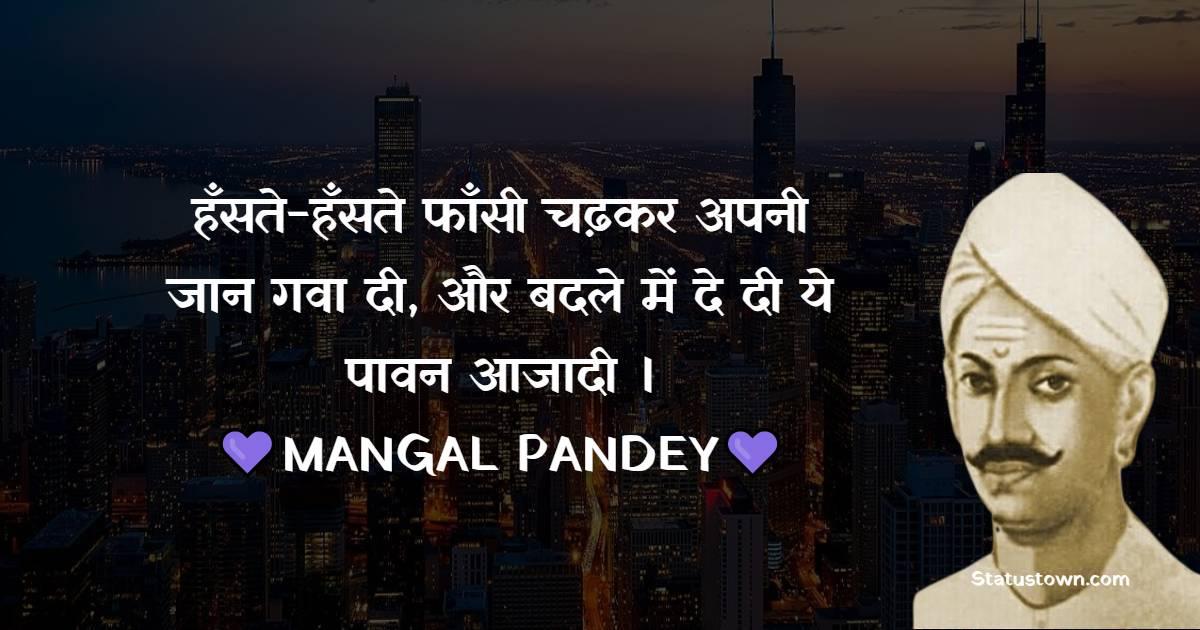Mangal Pandey Status