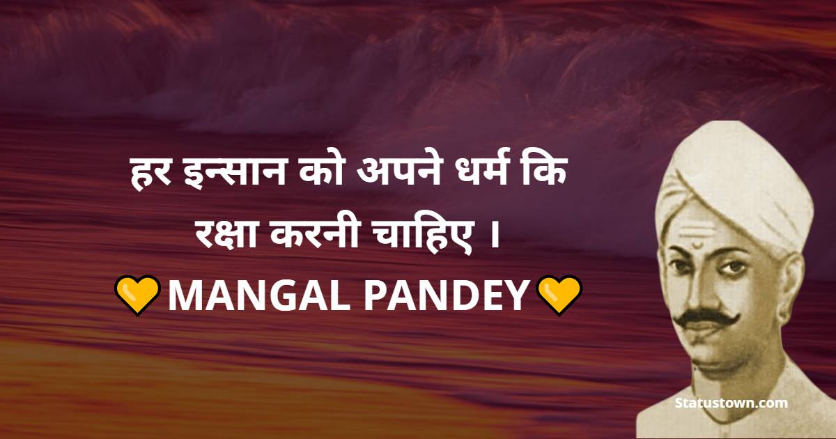 Mangal Pandey Quotes images