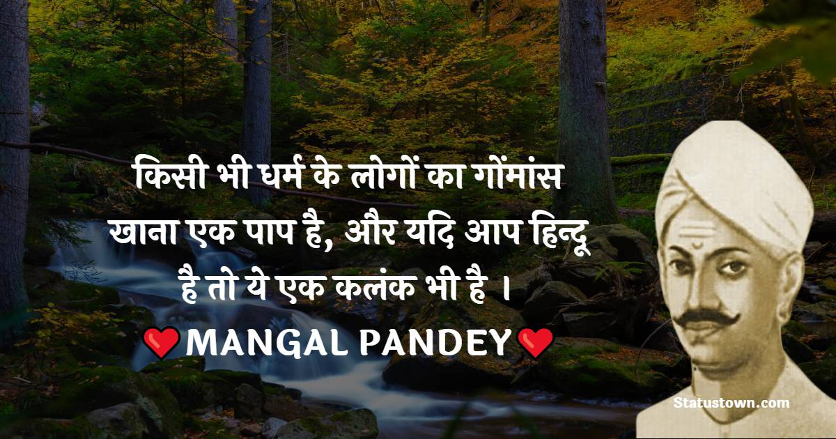 Mangal Pandey Quotes - किसी भी धर्म के लोगों का गोंमांस खाना एक पाप है, और यदि आप हिन्दू है तो ये एक कलंक भी है ।
