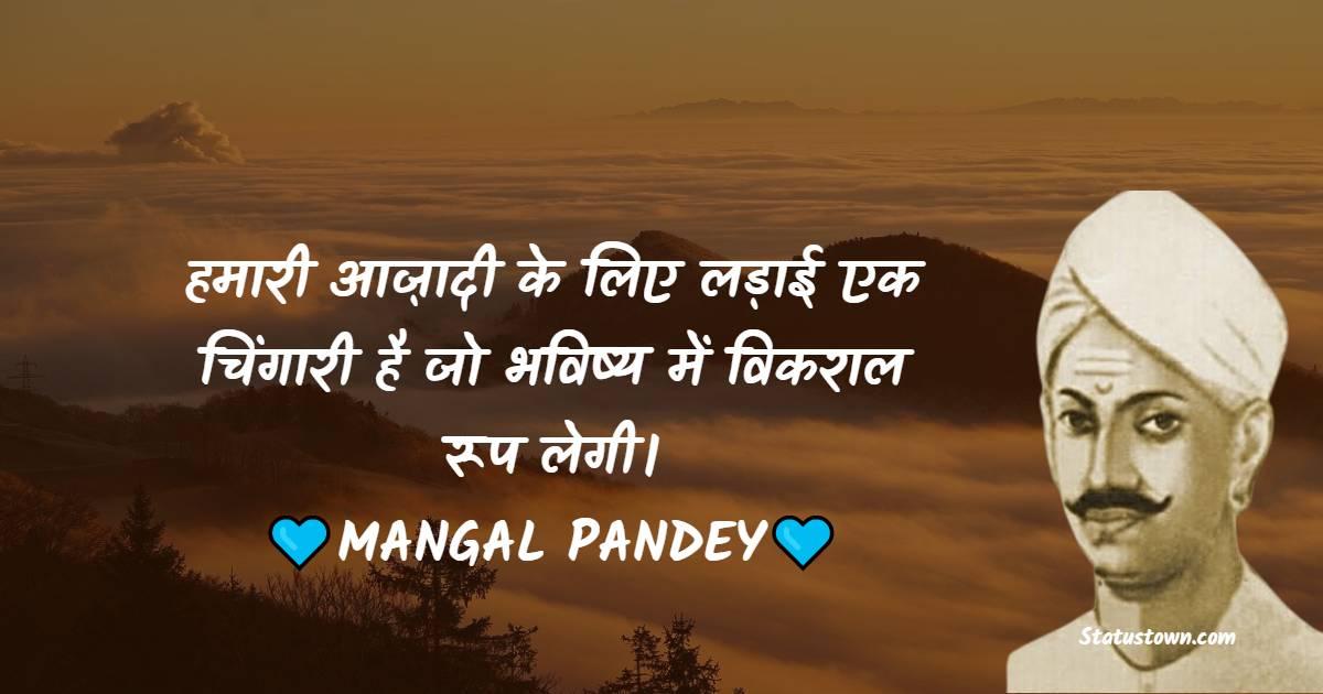 Mangal Pandey Short Quotes
