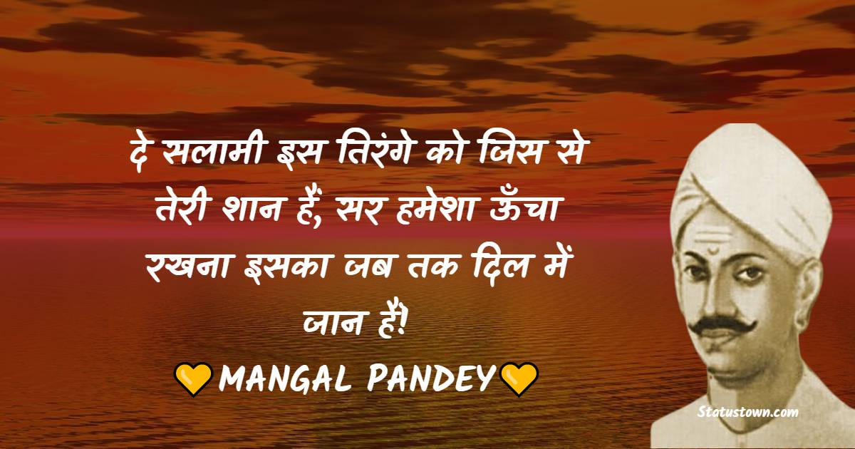 Mangal Pandey Motivational Quotes