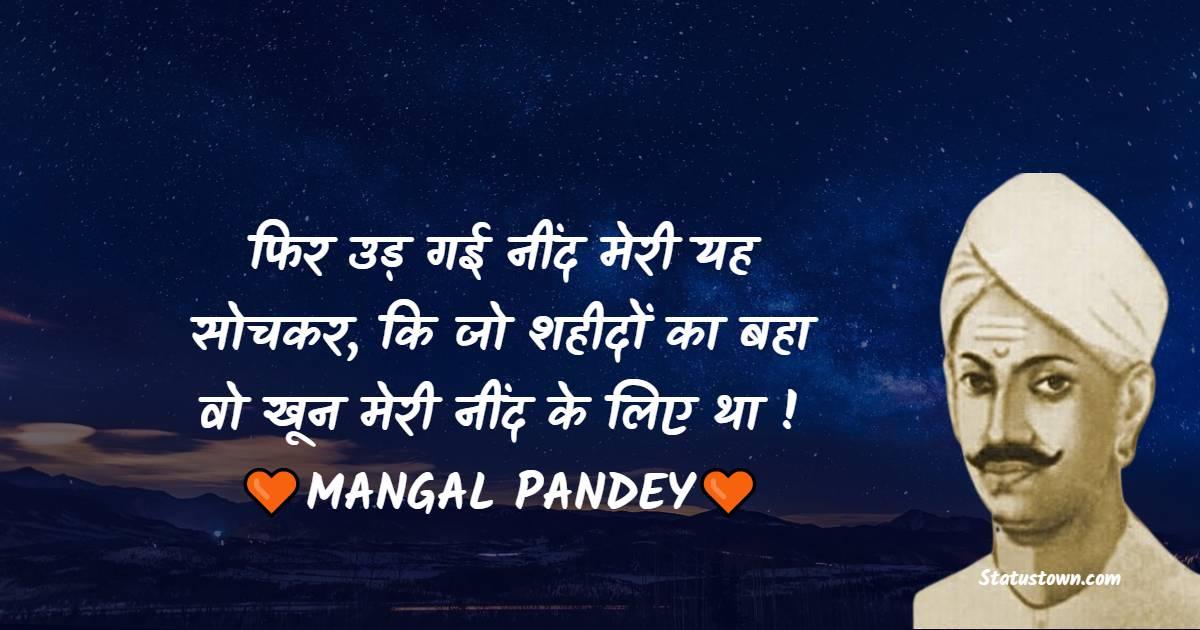 Mangal Pandey Inspirational Quotes