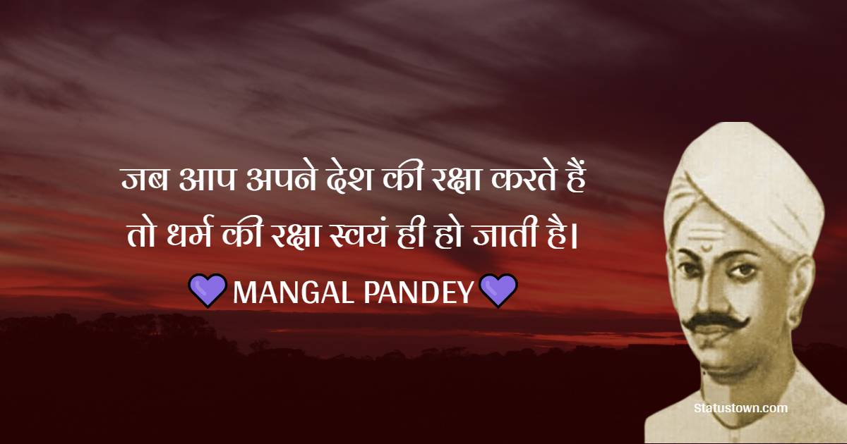 Mangal Pandey Positive Quotes