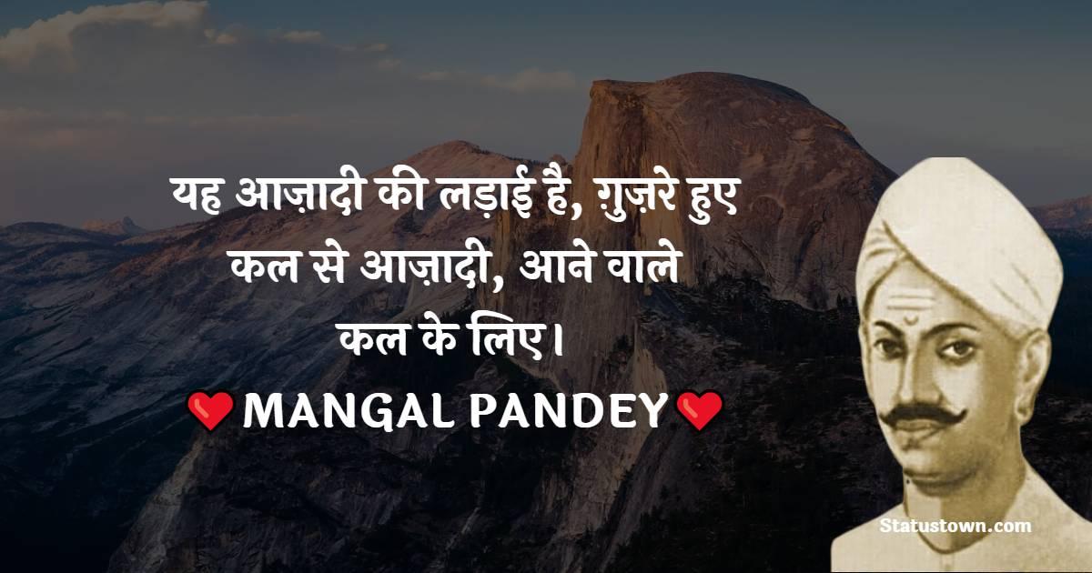 Mangal Pandey Unique Quotes