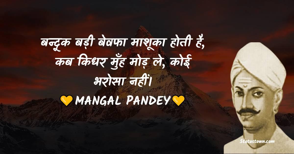 Mangal Pandey Quotes - बन्दूक बड़ी बेवफा माशूका होती है, कब किधर मुँह मोड़ ले, कोई भरोसा नहीं।