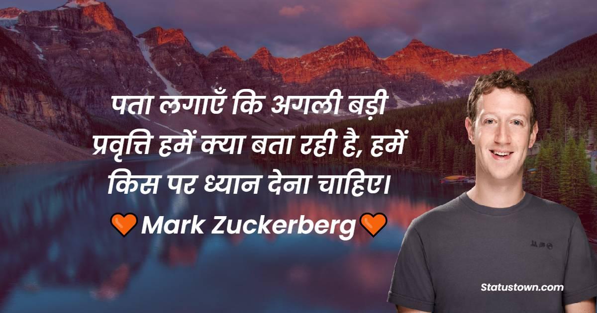 Mark Zuckerberg Quotes - पता लगाएँ कि अगली बड़ी प्रवृत्ति हमें क्या बता रही है, हमें किस पर ध्यान देना चाहिए।