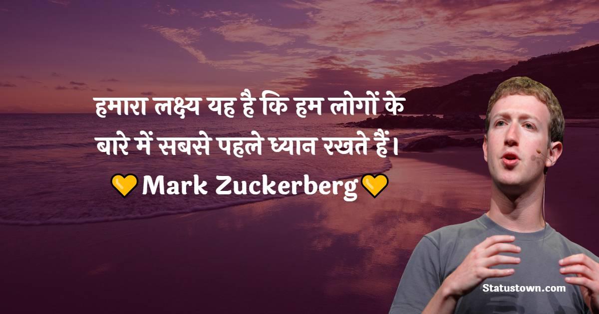 Mark Zuckerberg Quotes -  हमारा लक्ष्य यह है कि हम लोगों के बारे में सबसे पहले ध्यान रखते हैं।
