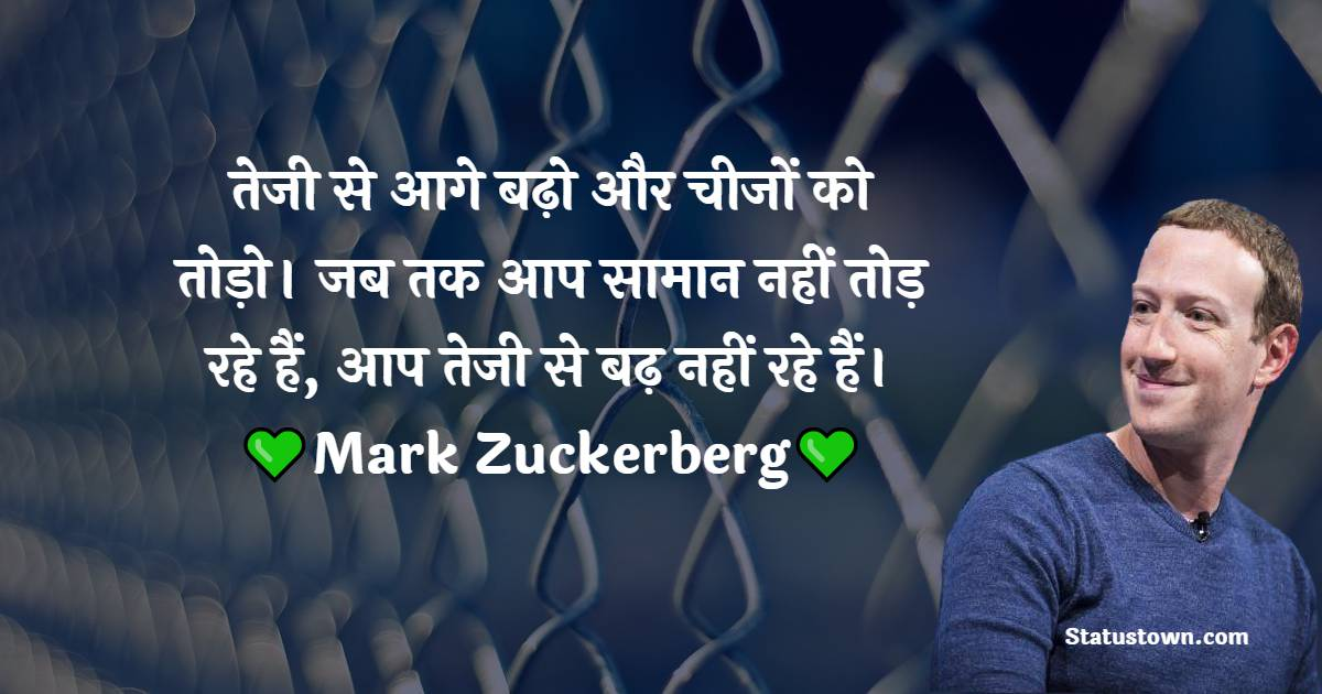Mark Zuckerberg Quotes, Thoughts, and Status