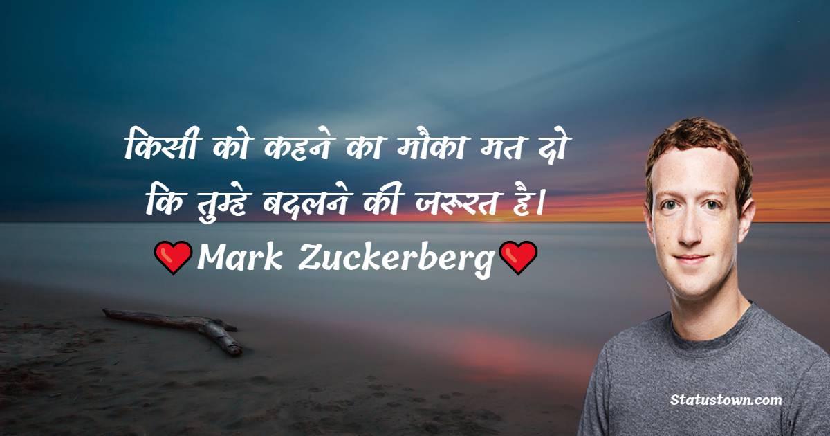Mark Zuckerberg Quotes - किसी को कहने का मौका मत दो कि तुम्हे बदलने की जरूरत है।