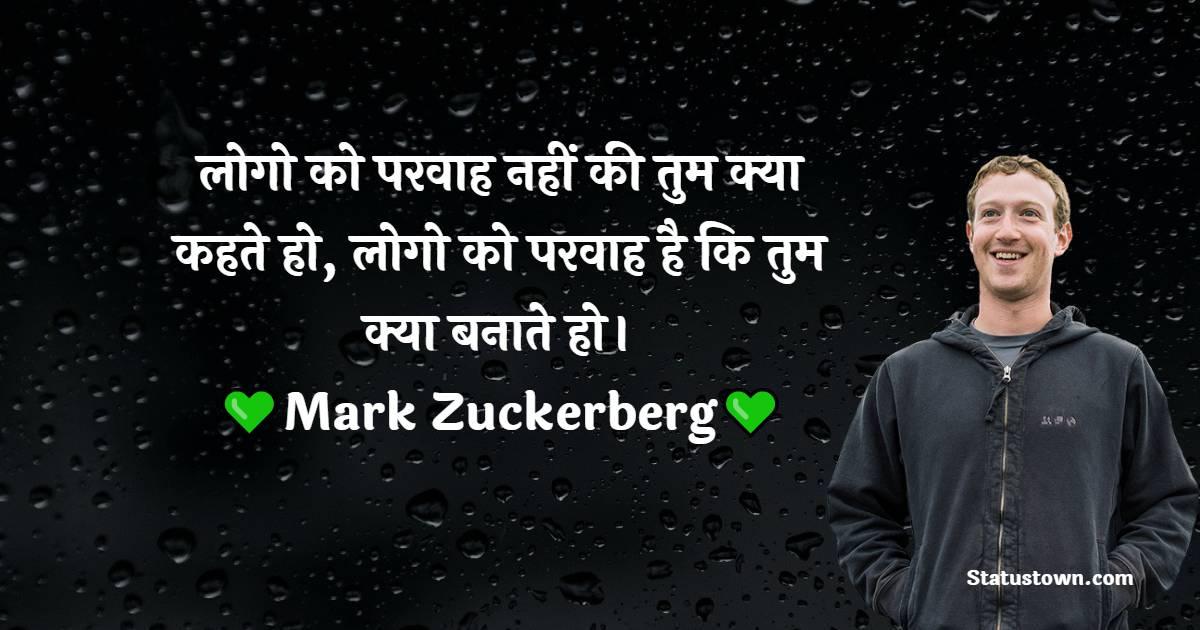 Mark Zuckerberg Quotes images