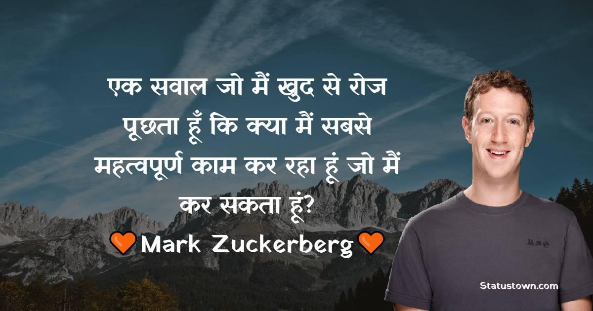 Mark Zuckerberg Inspirational Quotes