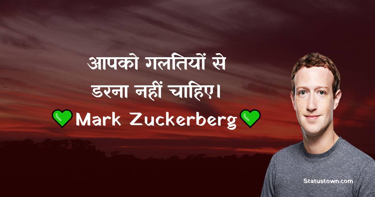 Mark Zuckerberg Unique Quotes