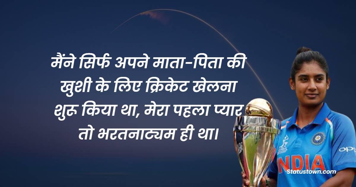 Mithali Raj Quotes - मैंने सिर्फ अपने माता-पिता की खुशी के लिए क्रिकेट खेलना शुरू किया था, मेरा पहला प्यार तो भरतनाट्यम ही था।
