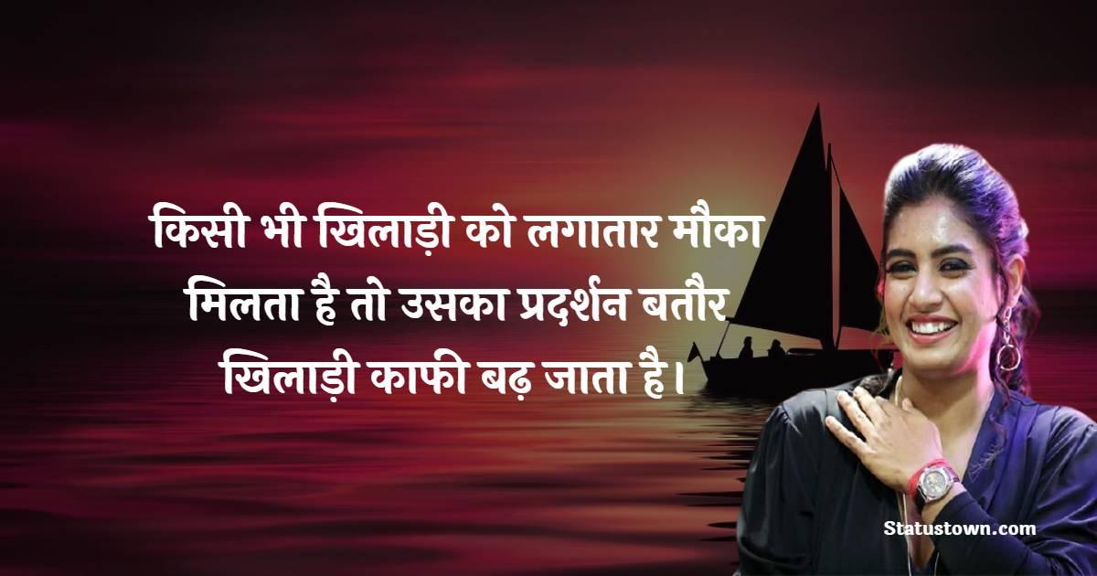 Mithali Raj Status