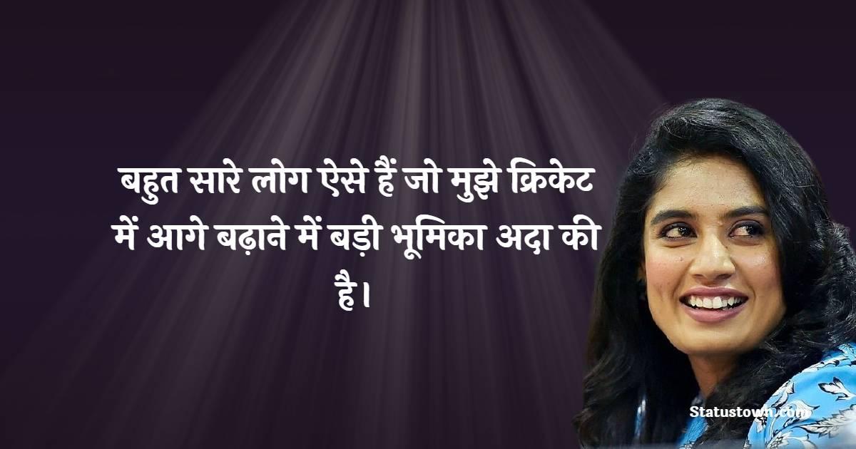 Mithali Raj Quotes images