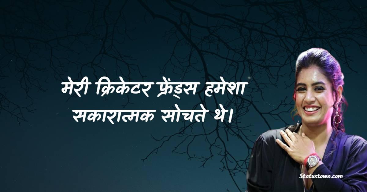 Mithali Raj Positive Thoughts