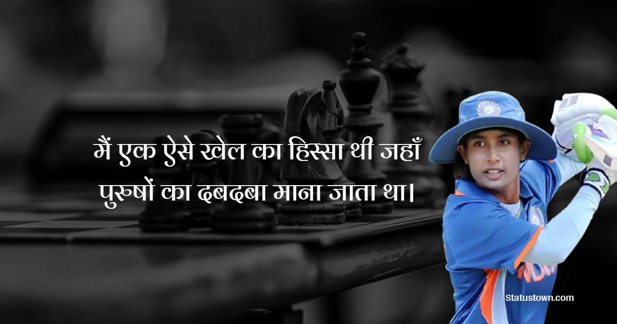 Mithali Raj Quotes - मैं एक ऐसे खेल का हिस्सा थी जहाँ पुरुषों का दबदबा माना जाता था।