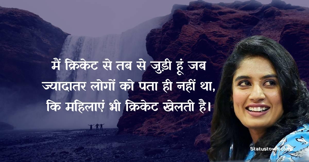 Mithali Raj Inspirational Quotes