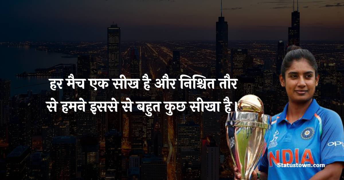 Mithali Raj Thoughts