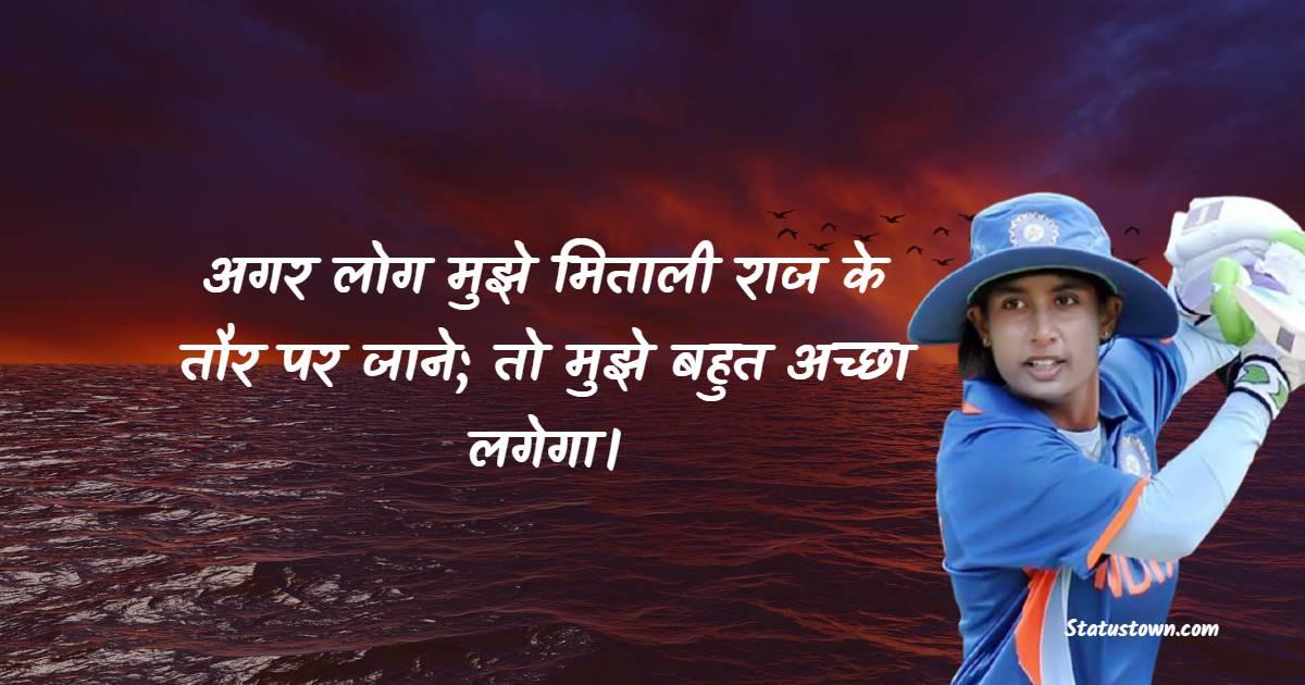 Mithali Raj Quotes - अगर लोग मुझे मिताली राज के तौर पर जाने; तो मुझे बहुत अच्छा लगेगा।