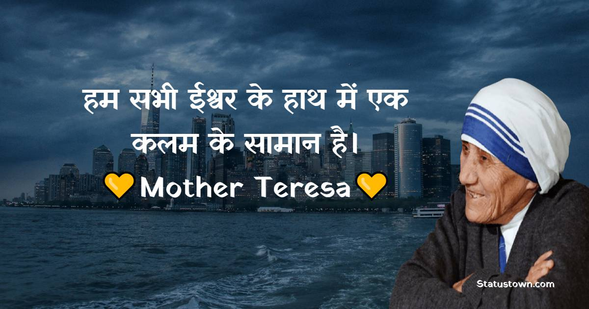 Mother Teresa Quotes images