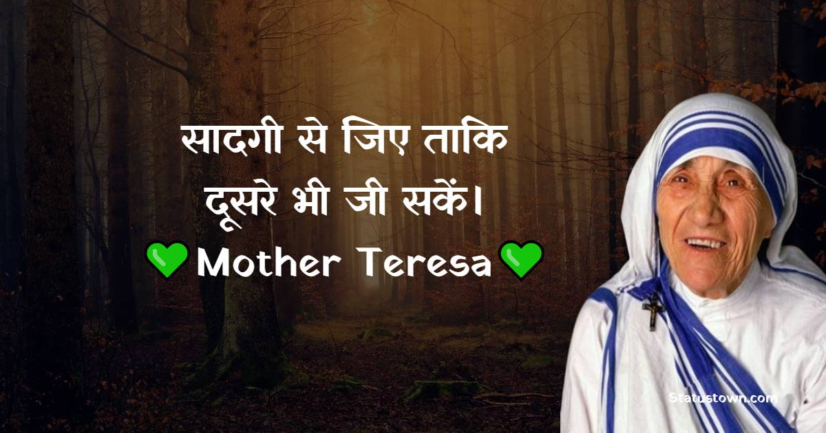 Mother Teresa Positive Thoughts