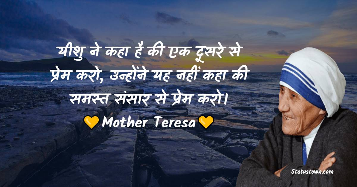 Mother Teresa Motivational Quotes