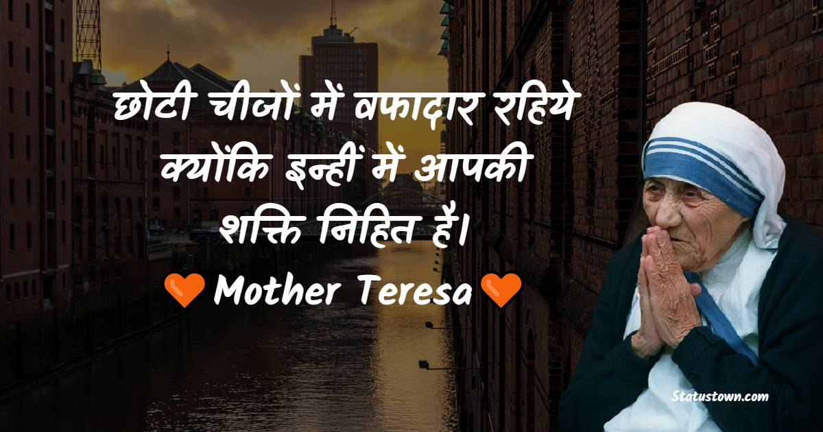 Mother Teresa Thoughts