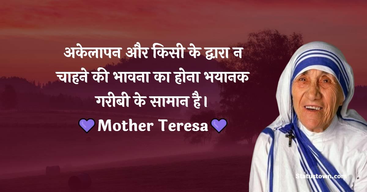 Mother Teresa Unique Quotes