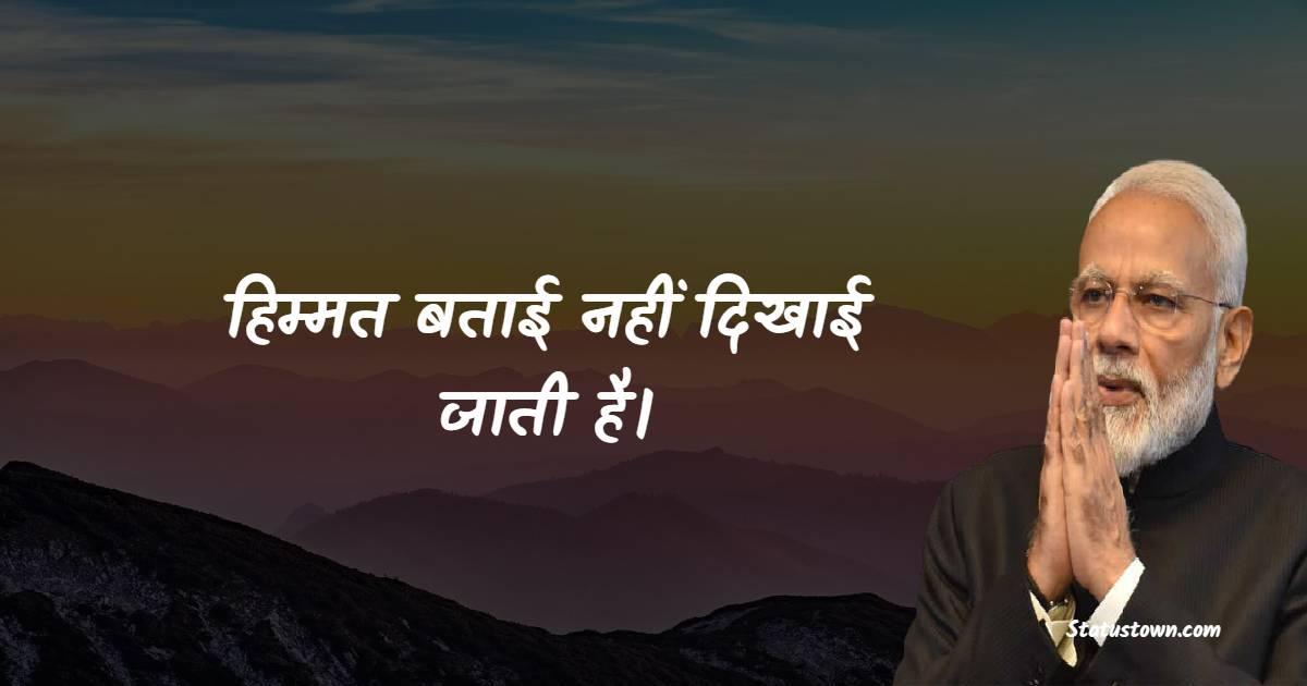 Narendra Modi Quotes - हिम्मत बताई नहीं दिखाई जाती है।