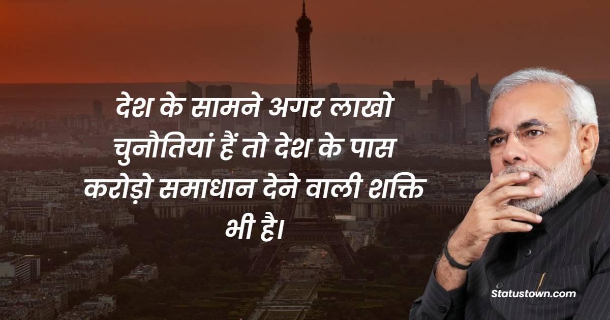 Narendra Modi Quotes - देश के सामने अगर लाखो चुनौतियां हैं तो देश के पास करोड़ो समाधान देने वाली शक्ति भी है।