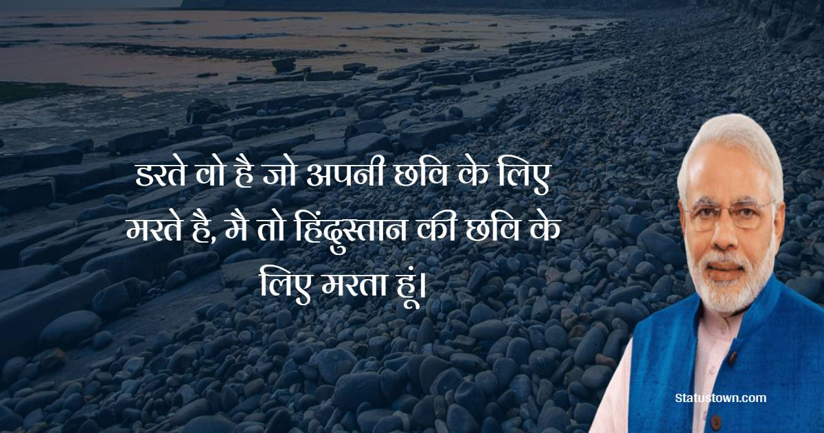 Narendra Modi Quotes, Thoughts, and Status