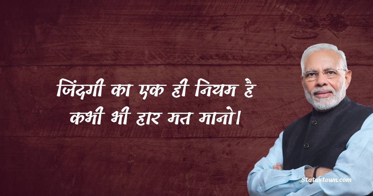 Narendra Modi Quotes - जिंदगी का एक ही नियम है कभी भी हार मत मानो।