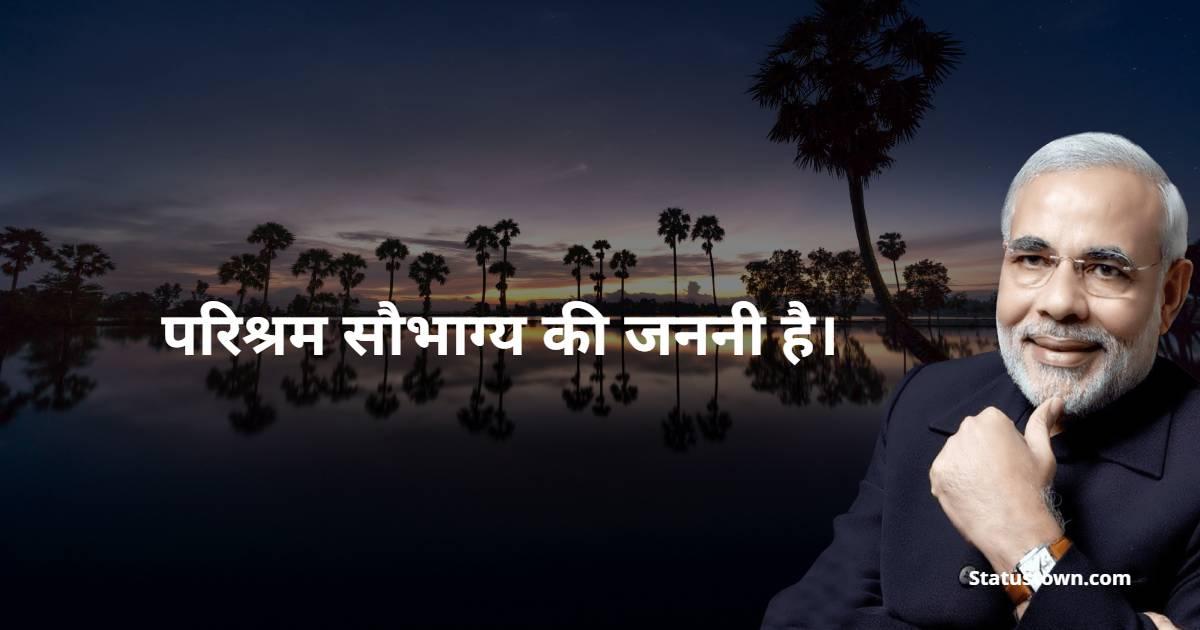 Narendra Modi Quotes - परिश्रम सौभाग्य की जननी है।