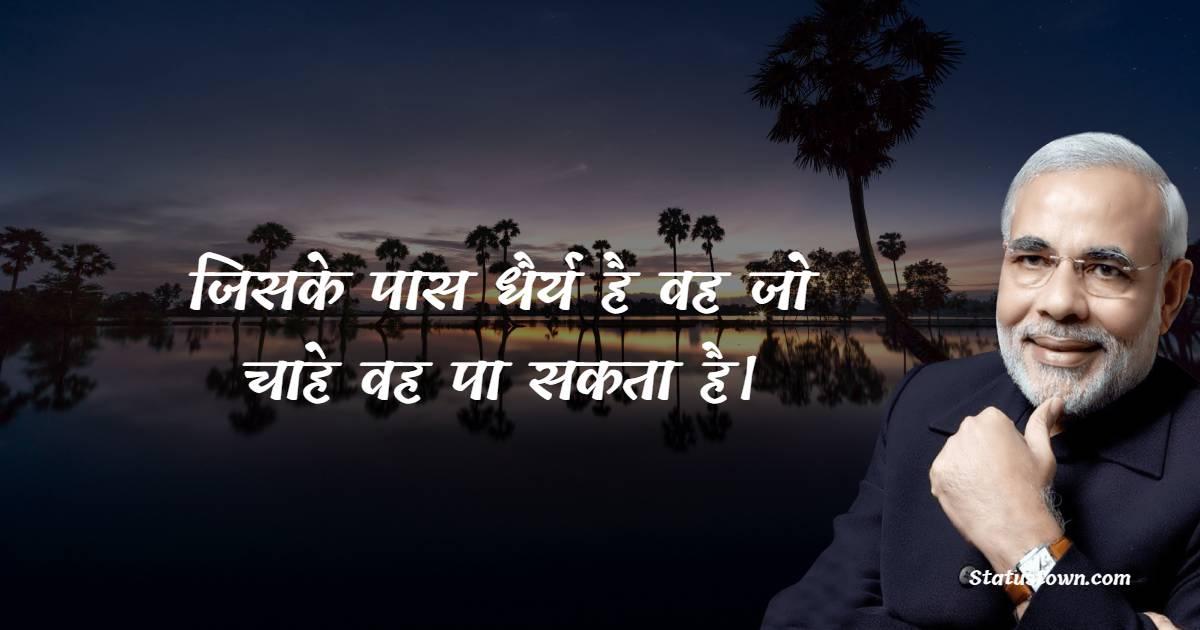 जिसके पास धैर्य है वह जो चाहे वह पा सकता है। - Narendra Modi Quotes