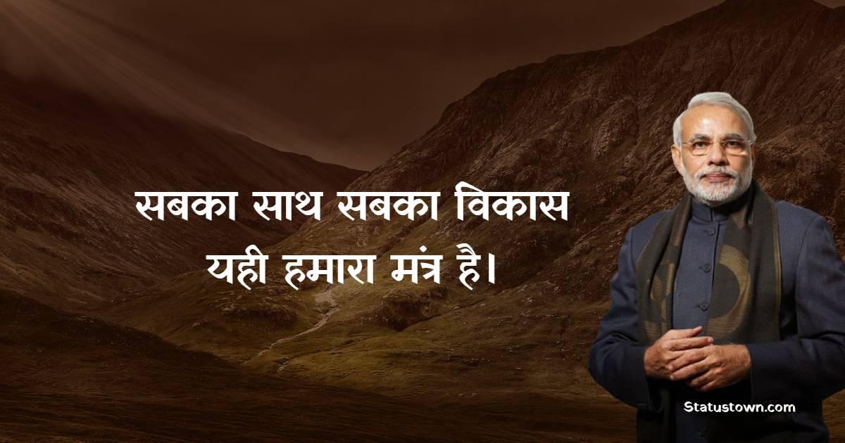 Narendra Modi Quotes images