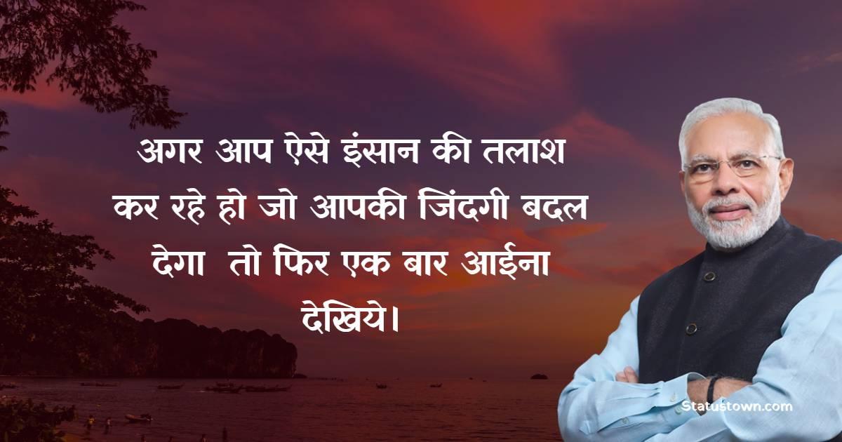 Narendra Modi Short Quotes