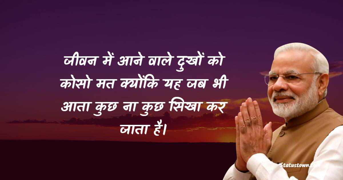 Narendra Modi Inspirational Quotes