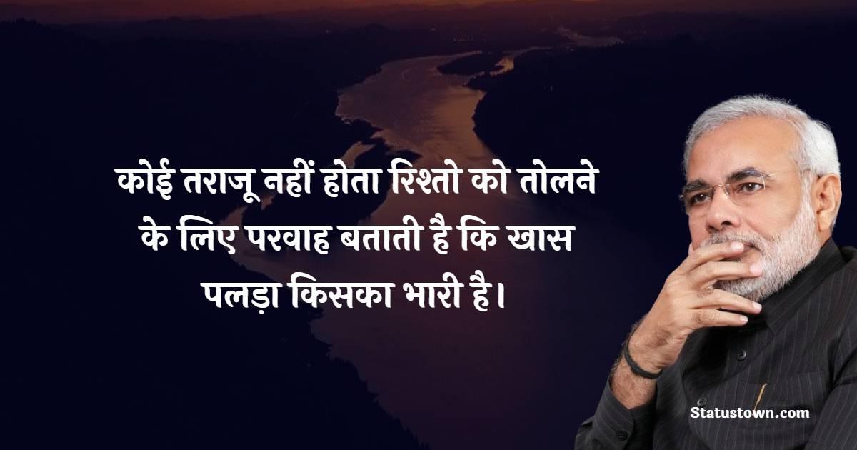 Narendra Modi Quotes - कोई तराजू नहीं होता रिश्तो को तोलने के लिए परवाह बताती है कि खास पलड़ा किसका भारी है।