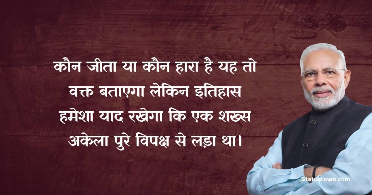 Narendra Modi Unique Quotes