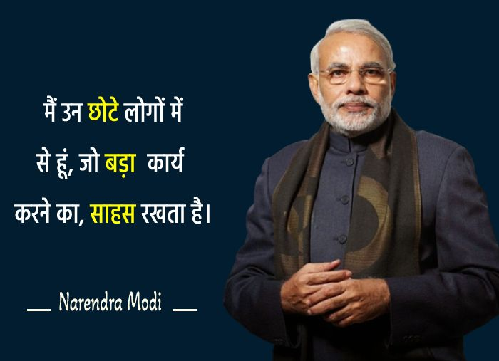 Narendra Modi Thoughts
