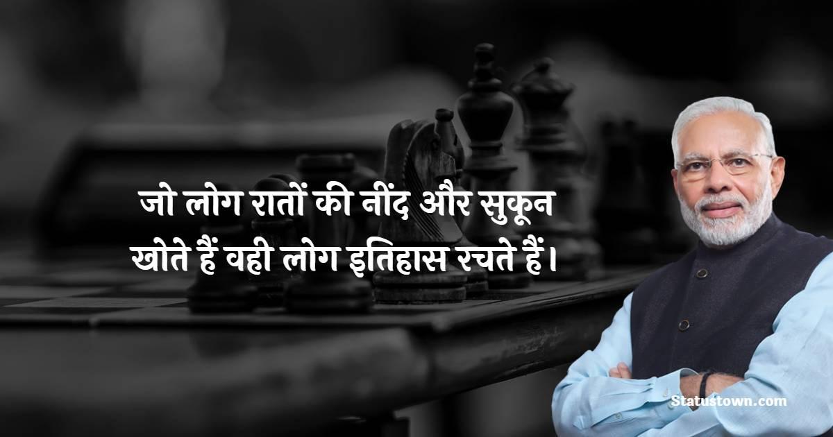 Narendra Modi Quotes - जो लोग रातों की नींद और सुकून खोते हैं वही लोग इतिहास रचते हैं।