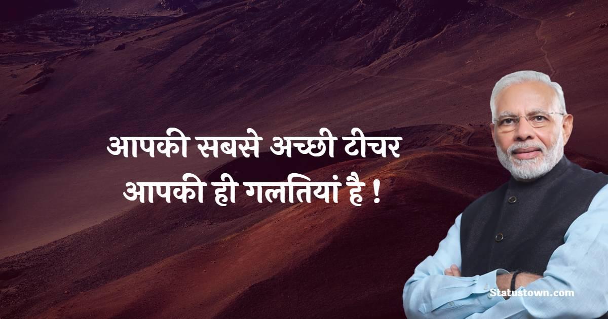 Narendra Modi Quotes - आपकी सबसे अच्छी टीचर आपकी ही गलतियां है !