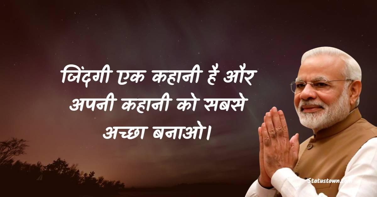 Narendra Modi Quotes - जिंदगी एक कहानी है और अपनी कहानी को सबसे अच्छा बनाओ।