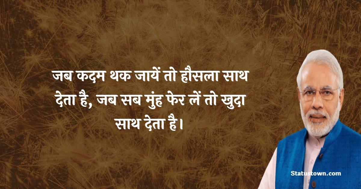 Narendra Modi Quotes - जब कदम थक जायें तो हौसला साथ देता है,जब सब मुंह फेर लें तो खुदा साथ देता है।